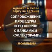 Banking lawyer in Kiev