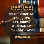Banking lawyer Kiev. Loan lawyer in Kiev