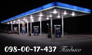 Бензин по выгодной цене