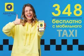 Book a TAXI - Taxi Avangard - transfer