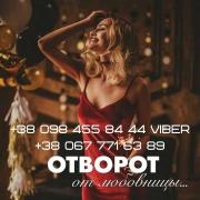 Help of a magician in Kharkov. Divination. Removal of spoilage. Love spell