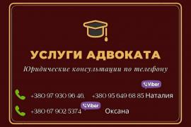 Lawyer services Dnipro