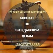 Lawyer services in Kiev. Accident lawyer