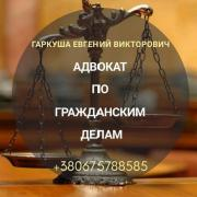 Legal services for road accidents Kiev