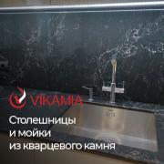 Quartz countertops and quartz panels - manufacturing, delivery