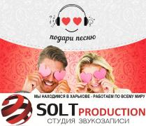 Song as a gift. Record the song. SOLT Production