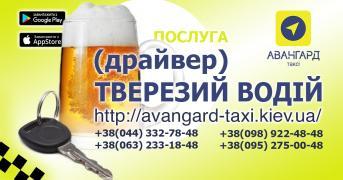 Taxi, transfer, intercity transportation